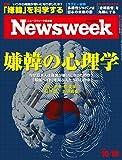 Newsweek (ニューズウィーク日本版) 2019年10/15号[嫌韓の心理学] 画像
