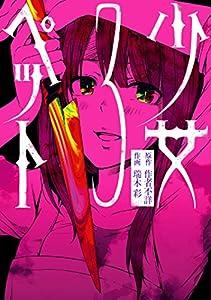 少女ペット(3) (エッジスタコミックス)