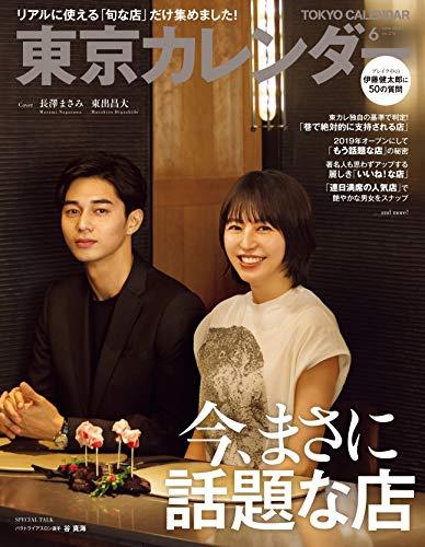 東京カレンダー 2019年 6月号 [雑誌]