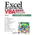 Excel2007/2003/2002/2000 VBA徹底活用テクニック