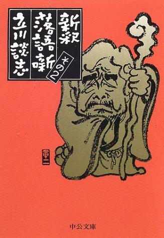 新釈落語噺〈その2〉 (中公文庫)の詳細を見る