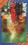 新・魔獣狩り〈7〉鬼門編―サイコダイバー・シリーズ (ノン・ノベル)