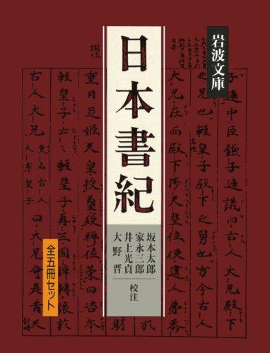 日本書紀 5冊 (岩波文庫)の詳細を見る