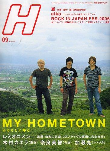 H (エイチ) 2006年 09月号 [雑誌]の詳細を見る