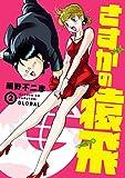 さすがの猿飛G 2(ヒーローズコミックス)