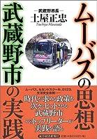 ムーバスの思想 武蔵野市の実践