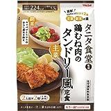 マルコメ タニタ食堂監修 鶏むね肉のタンドリー風定食 42g フード 調味料・油 料理の素 [並行輸入品]
