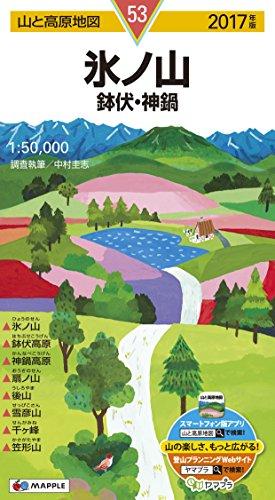 山と高原地図 氷ノ山 鉢伏・神鍋 2017 (登山地図 | マップル)