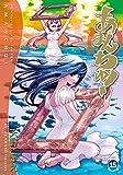 あまんちゅ! コミック 1-15巻セット