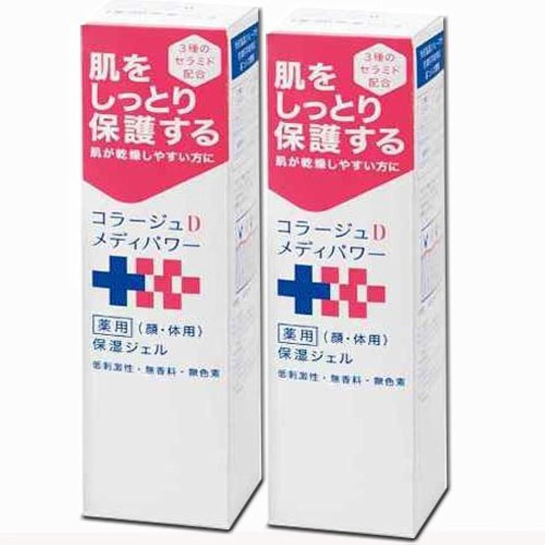 安全な期待して気づかない【2個】持田製薬コラージュDメディパワー保湿ジェル 150ml×2個 (4987767650012-2)
