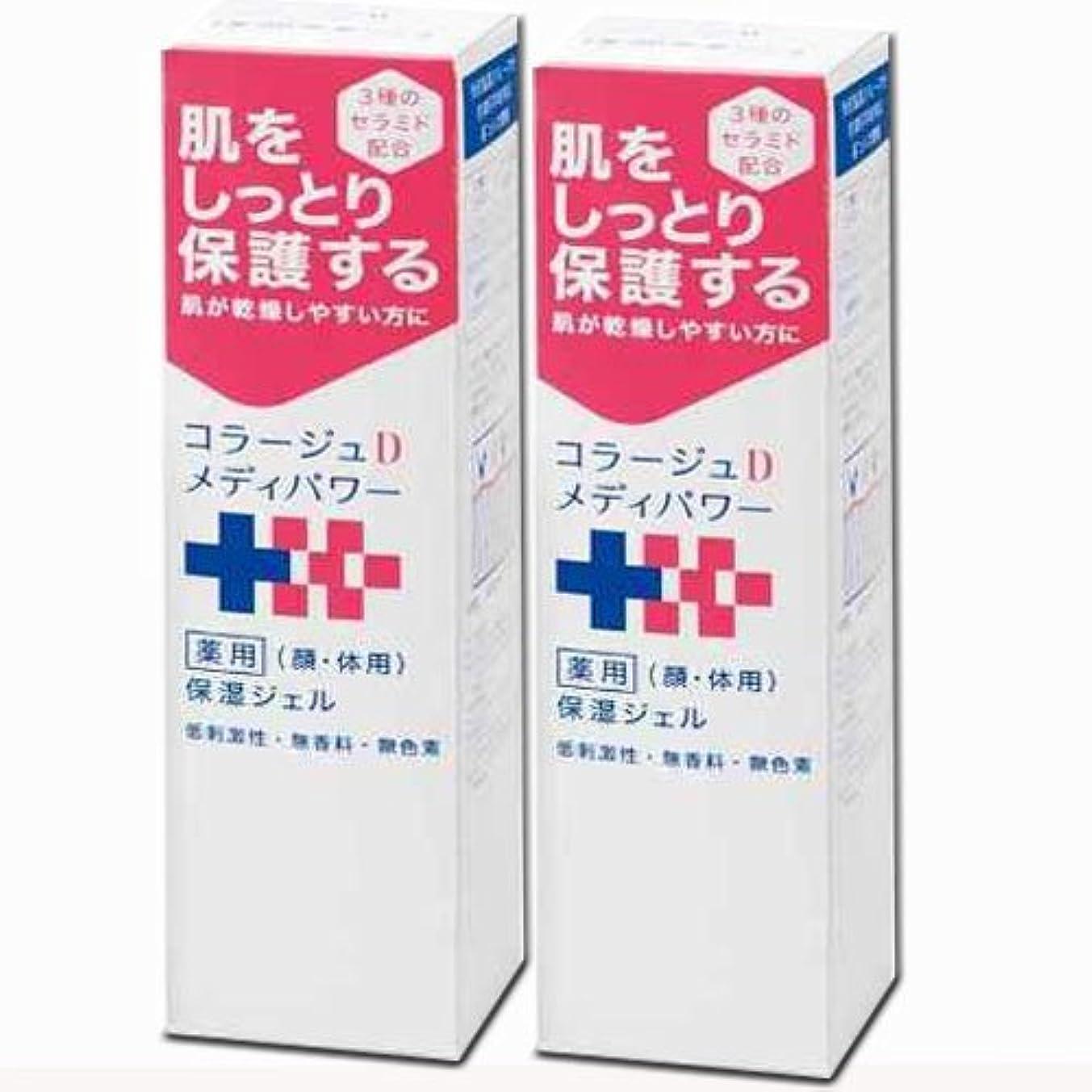 厚さ原油批判的に【2個】持田製薬コラージュDメディパワー保湿ジェル 150ml×2個 (4987767650012-2)
