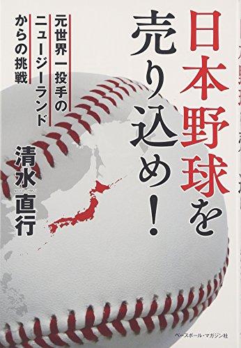 日本野球を売り込め!―元世界一投手のニュージーランドからの挑戦