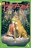 新訳 フランダースの犬 (角川つばさ文庫)