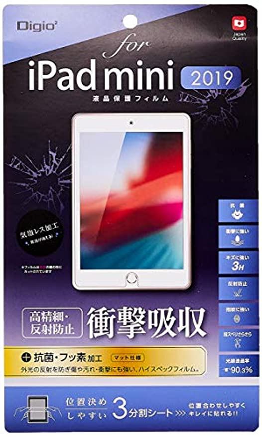 温度計出血暗いiPad mini 2019 用 液晶保護フィルム 衝撃吸収 硬度 3H 高精細 反射防止 抗菌 42595