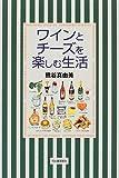 ワインとチーズを楽しむ生活 (Tanoshimu seikatsu)