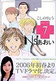 Ns'あおい(7) (モーニング KC)