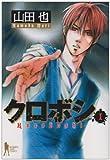 クロボシ 1 (ヤングジャンプコミックス)