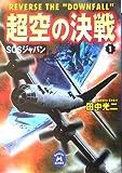 超空の決戦〈1〉SOSジャパン (学研M文庫)