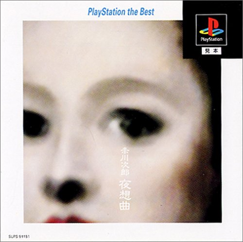夜想曲 PlayStation the Best