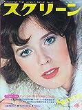 【雑誌】スクリーン screen 1976年4月 表紙:シルビア・クリステル