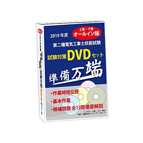 準備万端 2019年度 第二種 電気工事士技能試験対策DVD...