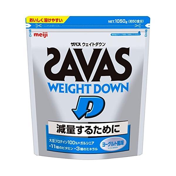 明治 ザバス ウェイトダウン ヨーグルト風味【5...の商品画像