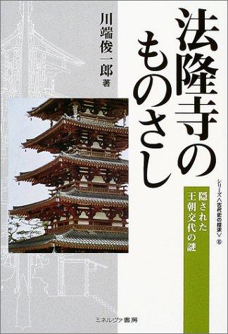 法隆寺のものさし―隠された王朝交代の謎 (シリーズ・古代史の探求)