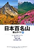 日本百名山登山ガイド・下 (ヤマケイアルペンガイドNEXT)
