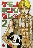 ケモノキングダムZOO(2) <完> (KCx) -
