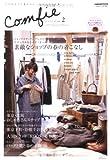 Comfie vol.2(2009 spri―ここちよくて私らしい、ナチュラルな服 (CARTOP MOOK)