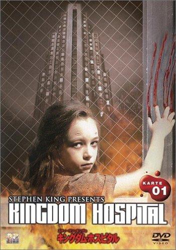 スティーヴン・キングのキングダム・ホスピタル KARTE 01 [DVD]の詳細を見る