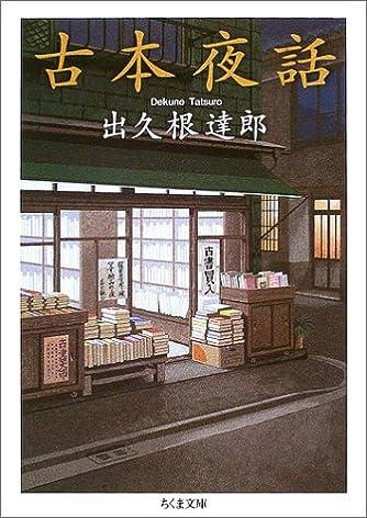 古本夜話 (ちくま文庫)