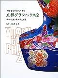 友禅グラフィックス〈2〉風物・鳥獣・幾何学文様篇―千総型友禅伝統図案集