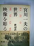 宮川一夫の世界―映像を彫る (1984年)
