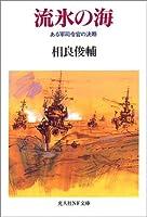 流氷の海    ある軍司令官の決断 (光人社NF文庫)