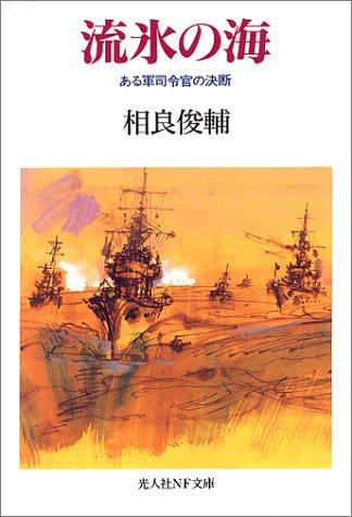 流氷の海    ある軍司令官の決断 (光人社NF文庫)の詳細を見る