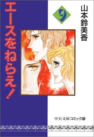 エースをねらえ! (9) (中公文庫―コミック版)の詳細を見る