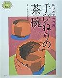 はじめての作陶 手びねりの茶碗 (茶の湯 手づくりBOOK)