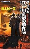 探偵作家江戸川乱歩の事件簿―ミイラと旅する男 (ジョイ・ノベルス)