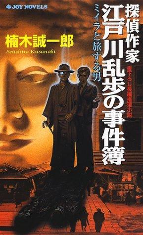 探偵作家江戸川乱歩の事件簿―ミイラと旅する男 (ジョイ・ノベルス)の詳細を見る