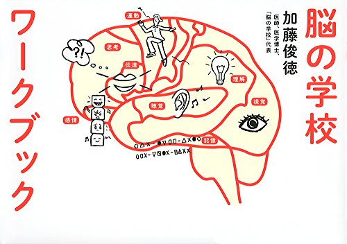 脳の学校ワークブック