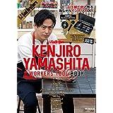 三代目 J Soul Brothers KENJIRO YAMASHITA WORKERS TOOL BOOK (バラエティ)