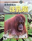 熱帯雨林のほ乳類 (地球をささえる熱帯雨林)