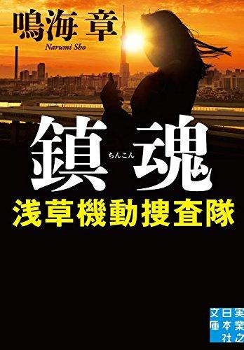 鎮魂 浅草機動捜査隊 (実業之日本社文庫)の詳細を見る