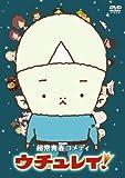 ウチュレイ!のアニメ画像