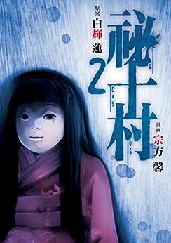 [宗方馨, 白輝蓮]の祕十村(2) (ヤングマガジンコミックス)