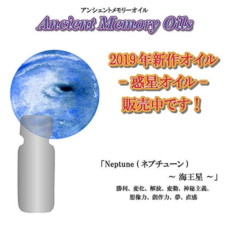 SEDONA Ancient Memory Oils セドナ アンシェントメモリーオイル 惑星オイル Neptune 海王星 ネプチューン 15ml
