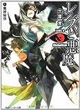 レンズと悪魔〈5〉魔神陥落 (角川スニーカー文庫)