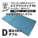 エイプマンパッドH3 高反発マットレス 三つ折り 厚み10cm ダブル ミッドブルー