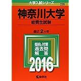 神奈川大学(給費生試験) (2016年版大学入試シリーズ)